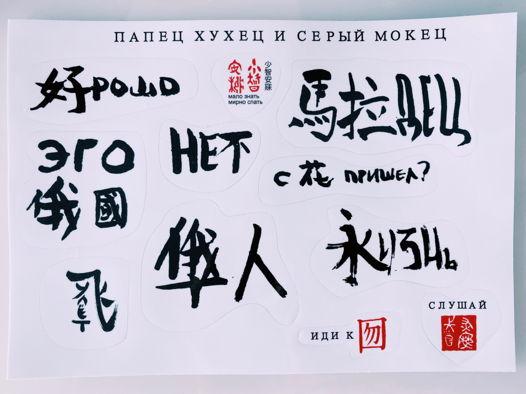 Стикеры «Папец Хухец и Серый Мокец» иероглифы с кириллицей