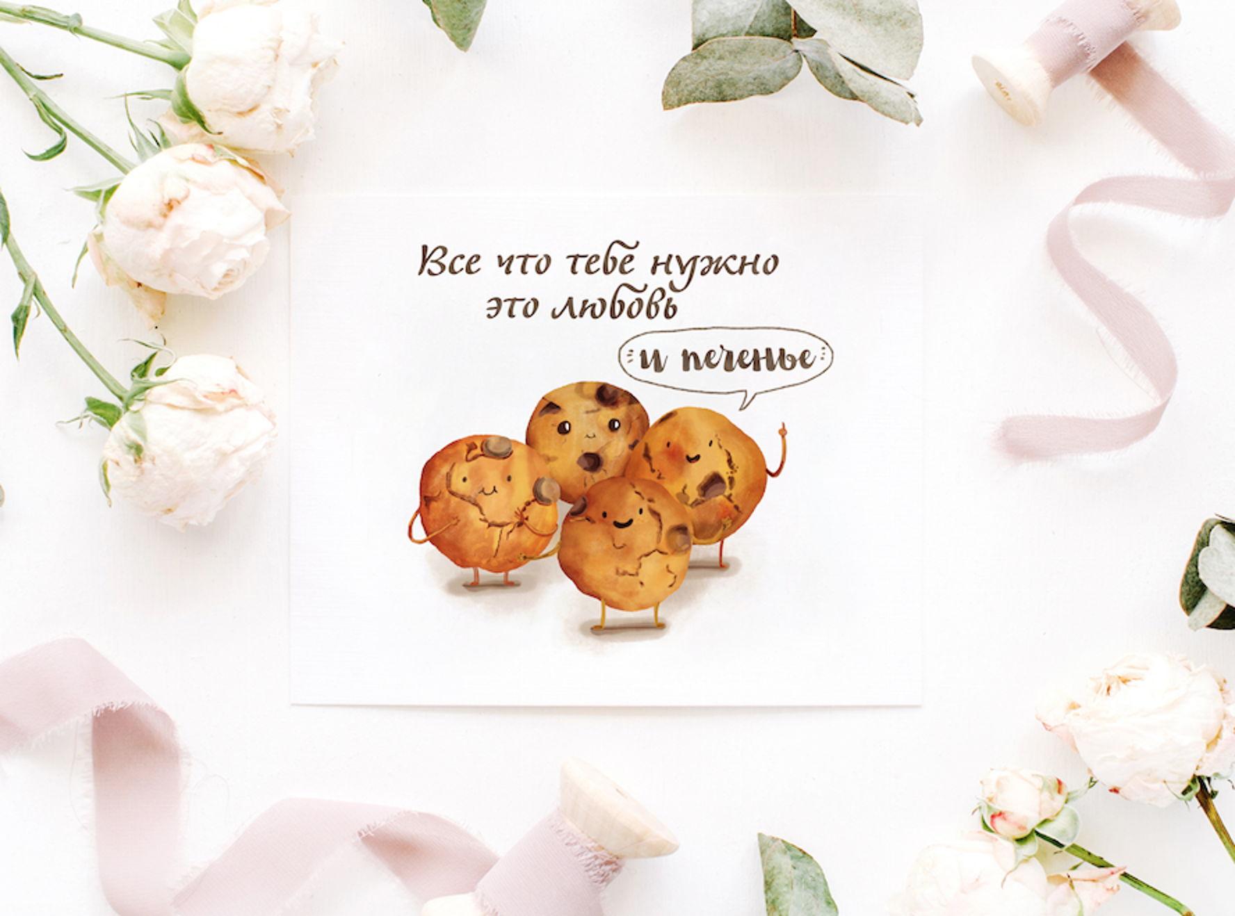 Авторская открытка с печеньками, 10х15