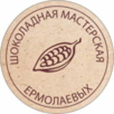 Шоколадная мастерская Ермолаевых
