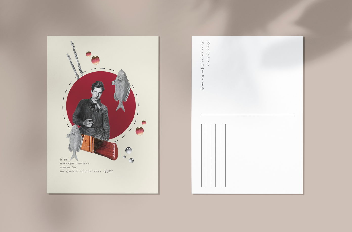 """Открытка с авторской иллюстрацией """"А вы могли бы?"""" (из набора """"Маяковский"""")"""