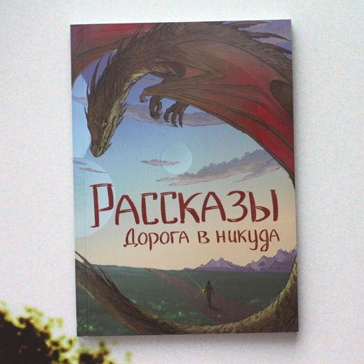 Журнал «Рассказы», фэнтези выпуск «Дорога в никуда»