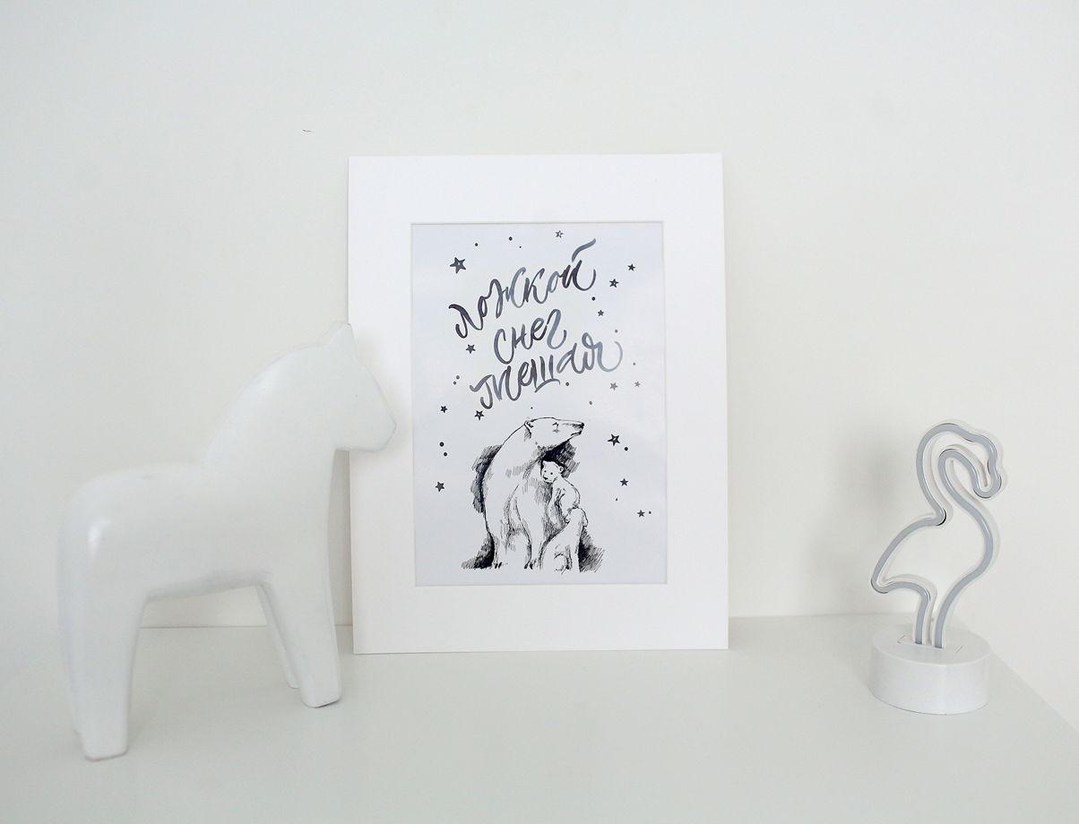 Постер «Ложкой снег мешая»